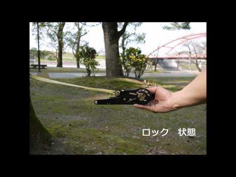 今更だけど「スラックラインの張り方と外し方」の動画アップ
