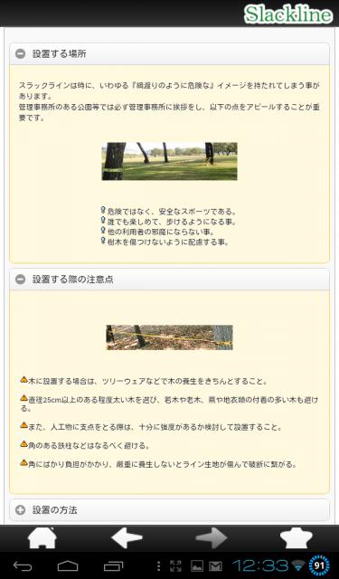 ツリー^ウェアを使いましょうって書かれているのに、どちらの画像もツリーウェアが使われていないページ。
