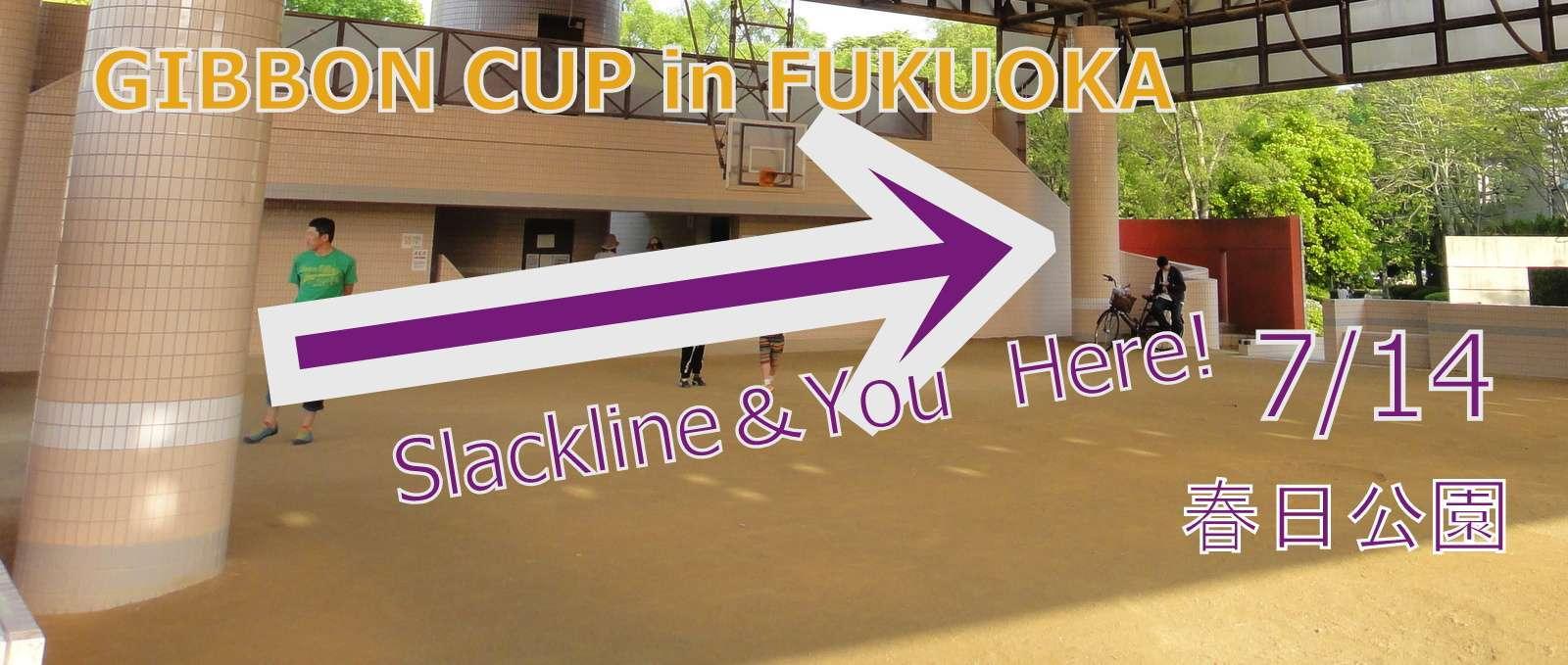 スラックラインの大会ギボンカップ福岡