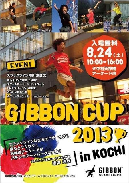 ギボンカップ四万十大会が8/24に開催、検定も次の日に。