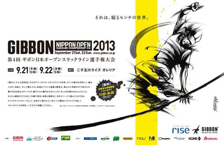 第4回 日本オープンスラックライン選手権大会が9/21(土)・22(日)に開催されます