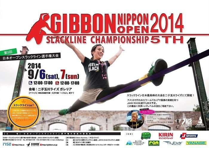 2014スラックライン日本オープン選手権(第五回)が9/6・7に開催されます