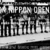 9月3日(土)・4日(日)は日本オープンスラックライン選手権大会 2016が開催されますよ