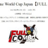 スラックラインワールドカップジャパンin小布施2017年9月17・18日開催