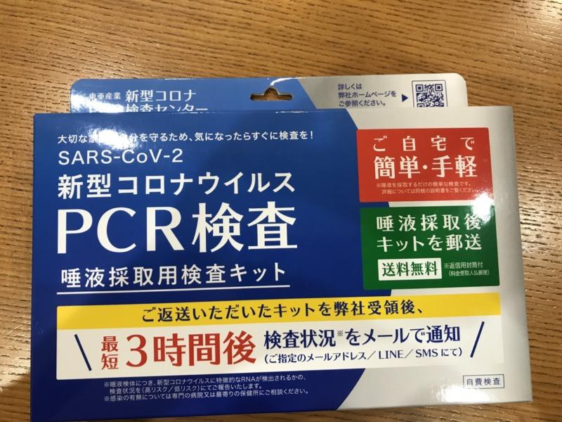 検査 東亜 キット pcr 産業