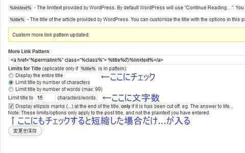 moreタグ用のCustom More Link Completeをマルチバイト対応にして日本語タイトルを短縮-WPのプラグイン