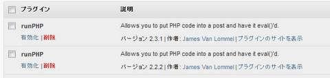 runPHPが有効化できなかったりエラーの場合